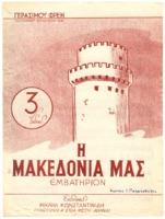 Η Μακεδονία μας