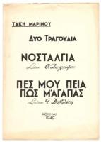 Νοσταλγία