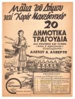 Χορός Μακεδονικός