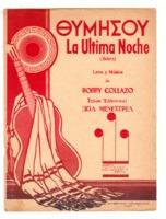 Θυμήσου (τη νύχτ' αυτή) (La Ultima noche)