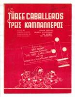 Οι τρεις καμπαλλέρος (The three caballeros)