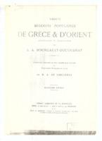 29. [Πού να είναι, τι να κάμνει] (Trente Melodies Populaires de Grece et d' Orient recueillies et harmonisées par L.A. Bourgault-Ducoudray)