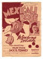Μεξικάνικο τραγούδι (Mexicali Rose)